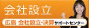 広島 会社設立・決算サポートセンター